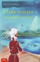 """Купить книгу """"Синє озеро сьогодні зелене"""""""