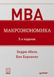 """Обложка книги """"Макроэкономика"""""""