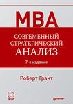 """Фото книги """"Современный стратегический анализ"""""""