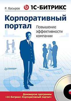 """Купить книгу """"1С-Битрикс. Корпоративный портал. Повышение эффективности компании (+ CD-ROM)"""""""