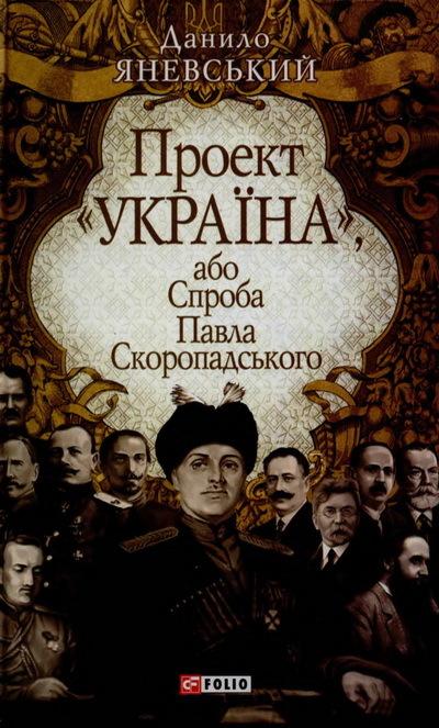 Проект 'Україна', або Спроба Павла Скоропадського - купить и читать книгу