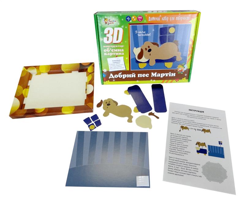 """Купить книгу """"3D-конструктор: об'ємна картина. Добрий пес Мартін"""""""