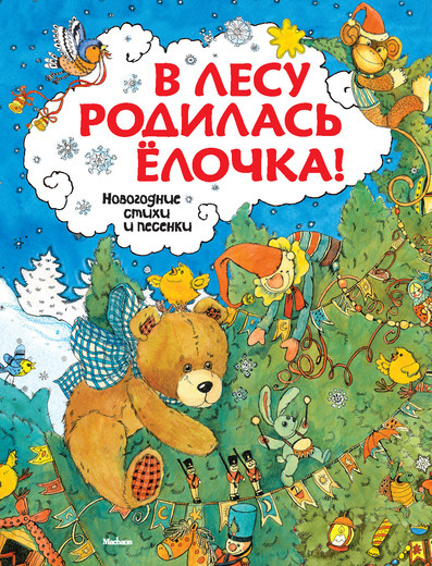 """Купить книгу """"В лесу родилась Елочка. Новогодние стихи и песенки"""""""