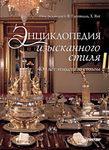 Энциклопедия изысканного стиля. 400 лет этикета за столом