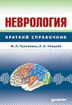 Неврология. Краткий справочник