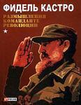 Размышления команданте революции