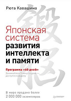"""Купить книгу """"Японская система развития интеллекта и памяти. Программа '60 дней'"""""""
