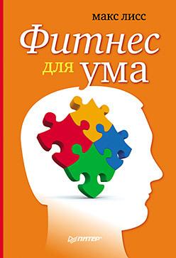 """Купить книгу """"Фитнес для ума"""""""