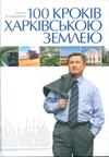 100 кроків Харківською землею