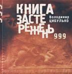 Книга застережень. 999