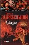 Я, Богдан