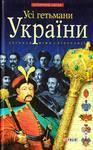 Усі гетьмани України - купить и читать книгу
