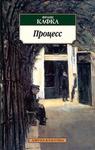 "Книга ""Процесс"" обложка"