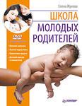 Школа молодых родителей (+ DVD-ROM)