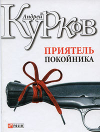 """Купить книгу """"Приятель покойника"""""""