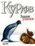 Обложки книг Андрей Курков