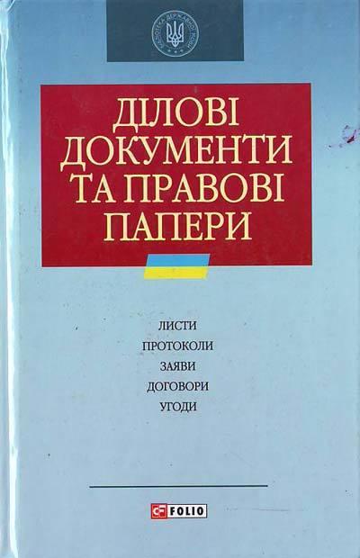 "Купить книгу ""Дiловi документи та правові папери"""