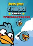 Angry Birds. Синяя книга суперраскрасок