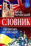 Англо-український та українсько-англійський словник