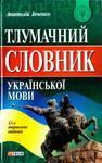 Тлумачний словник української мови