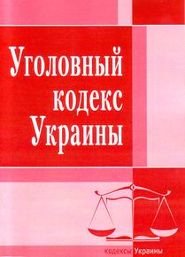 """Фото книги """"Уголовный кодекс Украины"""""""