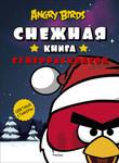 Angry Birds. Снежная книга суперраскрасок