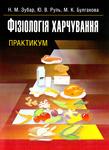 Фізіологія харчування