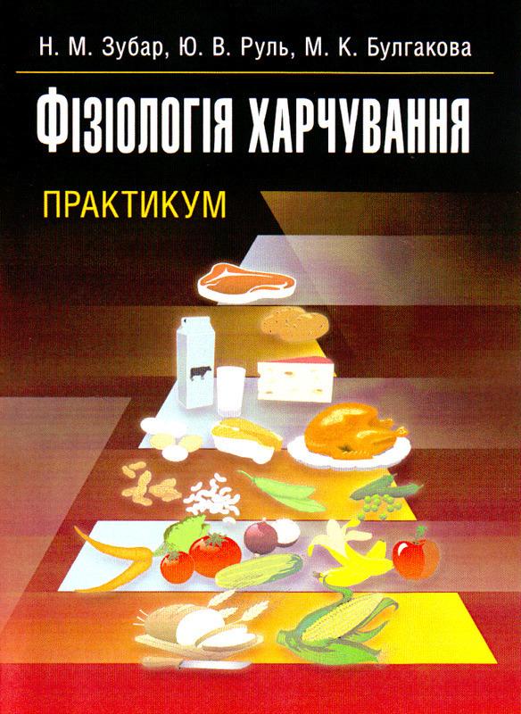 """Купить книгу """"Фізіологія харчування"""""""