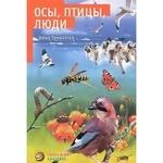 Осы, птицы, люди