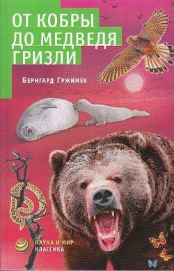 """Купить книгу """"От кобры до медведя гризли"""""""