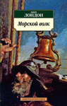 Обложки книг Джек Лондон