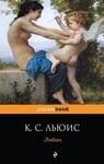 """Обложка книги """"Любовь"""""""