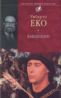 """Купить книгу """"Бавдолiно"""""""