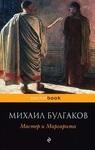 "Обложка книги ""Мастер и Маргарита"""