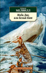 Обложки книг Герман Мелвилл