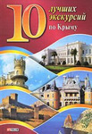 10 лучших экскурсий по Крыму
