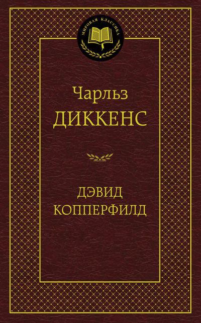 """Купить книгу """"Дэвид Копперфилд"""""""