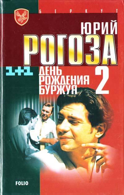 """Купить книгу """"День рождения Буржуя-2"""""""