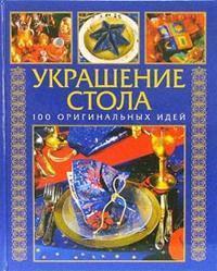 """Купить книгу """"Украшение стола. 100 оригинальных идей"""""""