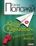 Юрій Юрійович, улюбленець жінок - купить и читать книгу