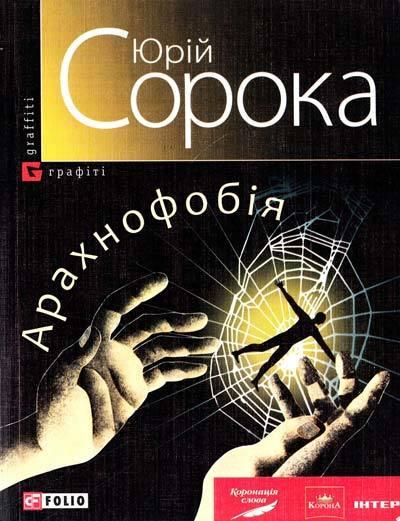"""Купить книгу """"Арахнофобія"""""""
