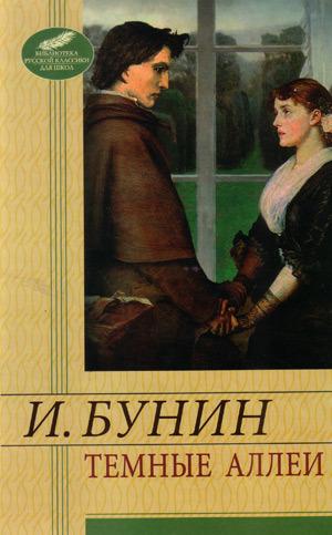 """Купить книгу """"Темные аллеи"""""""