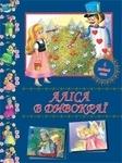 Аліса в Дивокраї. Карнавал казок