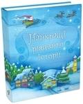 Найкращі різдвяні історії - купить и читать книгу