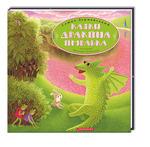 """Фото книги """"Казки дракона Омелька"""""""