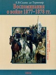 Обложка книги Елизавета Салиас де Турнемир