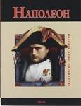 """Купить книгу """"Наполеон"""""""