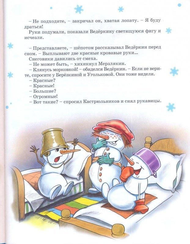 """Купить книгу """"Чудеса в Дедморозовке"""""""