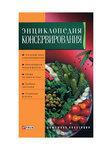 Энциклопедия консервирования - купить и читать книгу