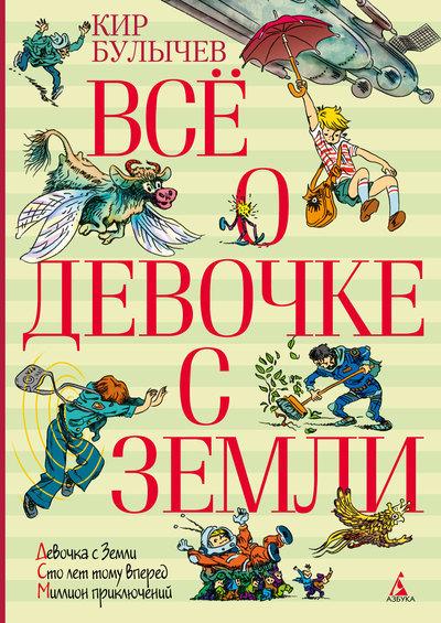 """Купить книгу """"Всё о девочке с Земли"""""""